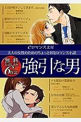 er-大人の女性のためのちょっとHなロマンス小説 強引な男 無料お試し読み6作品 (eロマンス文庫) Kindle版