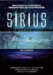 SIRIUS スティーブン・グリア博士が放つ新文明のためのビジョン [DVD]