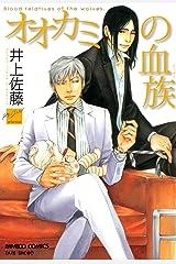 オオカミの血族 (バンブーコミックス 麗人セレクション) Kindle版