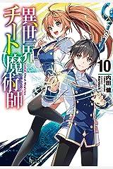 異世界チート魔術師 10 (ヒーロー文庫) Kindle版