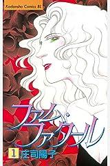 ファム・ファタール(1) (BE・LOVEコミックス) Kindle版