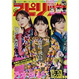 ビッグコミックスピリッツ 2020年 10/5 号 [雑誌]