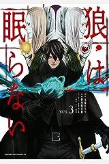 狼は眠らない (3) (角川コミックス・エース) Kindle版