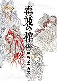 毒姫の棺 上 (Nemuki+コミックス)