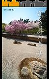 引き算の美学 日本の美意識