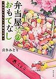 弁当屋さんのおもてなし まかないちらしと春待ちの君 (角川文庫)