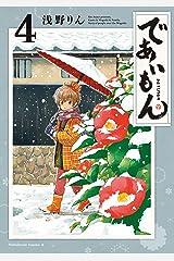 であいもん(4) (角川コミックス・エース) Kindle版