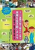 3.11復興の取り組みから学ぶ 未来を生き抜くチカラ 第3巻 防災を知る・日本の未来を考える