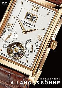 世界最高峰の腕時計 A.LANGE & SOHNE [DVD]