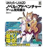 Unity5+Live2D ノベル&アドベンチャーゲーム開発講座