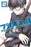 フジキュー!!! ~Fuji Cue's Music~(2) (週刊少年マガジンコミックス)