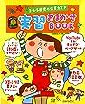 3・4・5歳児の保育ガイド 実習おまかせBOOK (ひかりのくに保育ブックス)