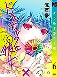 ドメスティックな彼女 よりぬきカラー版(6) (週刊少年マガジンコミックス)