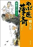 やぶ医薄斎 贋銀の湊 (角川文庫)