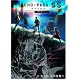PSYCHO-PASS サイコパス Sinners of the System下 (マッグガーデンノベルス)
