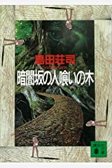 暗闇坂の人喰いの木 (講談社文庫) Kindle版