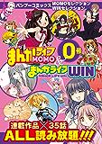 バンブーコミックス まんがライフMOMO&まんがライフWIN0号 (バンブーコミックス MOMOセレクション)