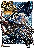 モンスターハンター 疾風の翼5 (ファミ通文庫)