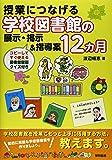 授業につなげる学校図書館の展示・掲示&指導案12カ月