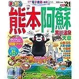 まっぷる 熊本・阿蘇 黒川温泉・天草'21 (マップルマガジン 九州 5)