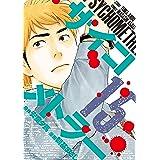 サイコメトラー(15) (ヤングマガジンコミックス)