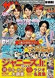 ザテレビジョン 首都圏関東版 2020年6/12・6/19合併号