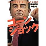 ゴーンショック 日産カルロス・ゴーン事件の真相 (幻冬舎単行本)