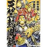 天竺熱風録 6 (ヤングアニマルコミックス)