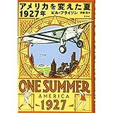 アメリカを変えた夏 1927年