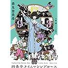 四畳半タイムマシンブルース (角川書店単行本)