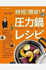 浜内千波の時短!簡単!圧力鍋レシピ (扶桑社ムック) Kindle版