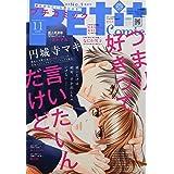 プチコミック 2020年 11 月号 [雑誌]