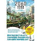 2060 未来創造の白地図 ~人類史上最高にエキサイティングな冒険が始まる