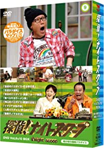 探偵!ナイトスクープ DVD Vol.9&10 BOX 桂小枝の爆笑パラダイス