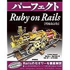 パーフェクト Ruby on Rails 【増補改訂版】