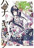 ハナヤマタ (4) (まんがタイムKRコミックス フォワードシリーズ)