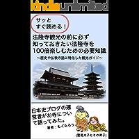 サッとすぐ読める!法隆寺観光の前に必ず知っておきたい法隆寺を100倍楽しむための必要知識: 歴史や仏教に関する話に特化し…