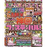 ぱちんこオリ術メガMIX 神回フェスティバル! (GW MOOK 673)