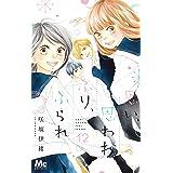 思い、思われ、ふり、ふられ(12) (マーガレットコミックス)