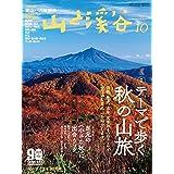 山と溪谷 2020年 10月号 [雑誌]