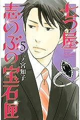 七つ屋志のぶの宝石匣(5) (Kissコミックス) Kindle版