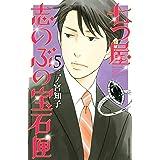 七つ屋志のぶの宝石匣(5) (Kissコミックス)