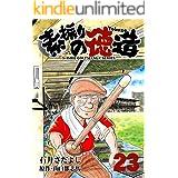 素振りの徳造 23巻 (石井さだよしゴルフ漫画シリーズ)