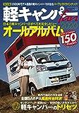 軽キャンパーfan vol.33 (ヤエスメディアムック618)