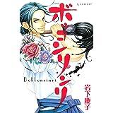 ボッコンリンリ(1) (デザートコミックス)