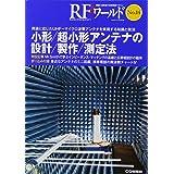小形/超小形アンテナの設計/製作/測定 (RFワールド)