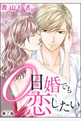 0日婚でも恋したい(分冊版) 【第7話】 (無敵恋愛S*girl) Kindle版