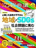 広報会議2020年3月号 地域×SDGs 社会課題に挑む (宣伝会議)