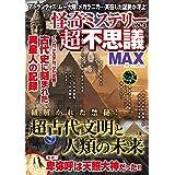 怪奇ミステリー超不思議MAX Vol.5 不思議MAX シリーズ