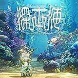 深世海 Into the Depths オリジナル・サウンドトラック